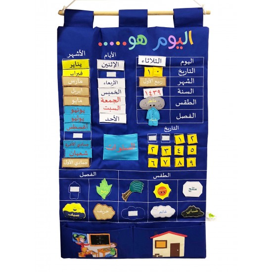Calendar Felt Chart