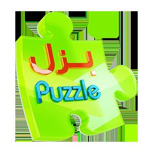 بزل للالعاب التعليمية | Puzzle for toys