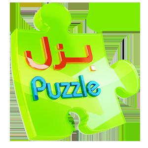 بزل | Puzzle
